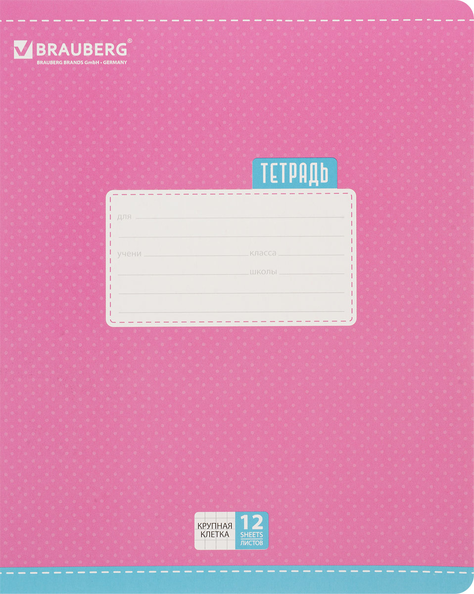 Brauberg Тетрадь Dots 12 листов в крупную клетку цвет розовый103031_розовыйОбложка тетради Brauberg Dots с закругленными углами выполнена из плотного картона, что позволит сохранить ее в аккуратном состоянии на протяжении всего времени использования. На задней обложке находятся меры длины, меры объема, меры массы, меры площади и таблица умножения.Внутренний блок тетради, соединенный двумя металлическими скрепками, состоит из 12 листов белой бумаги. Стандартная линовка в крупную клетку голубого цвета дополнена полями.