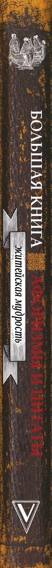 Большая книга афоризмов, житейской мудрости и цитат.