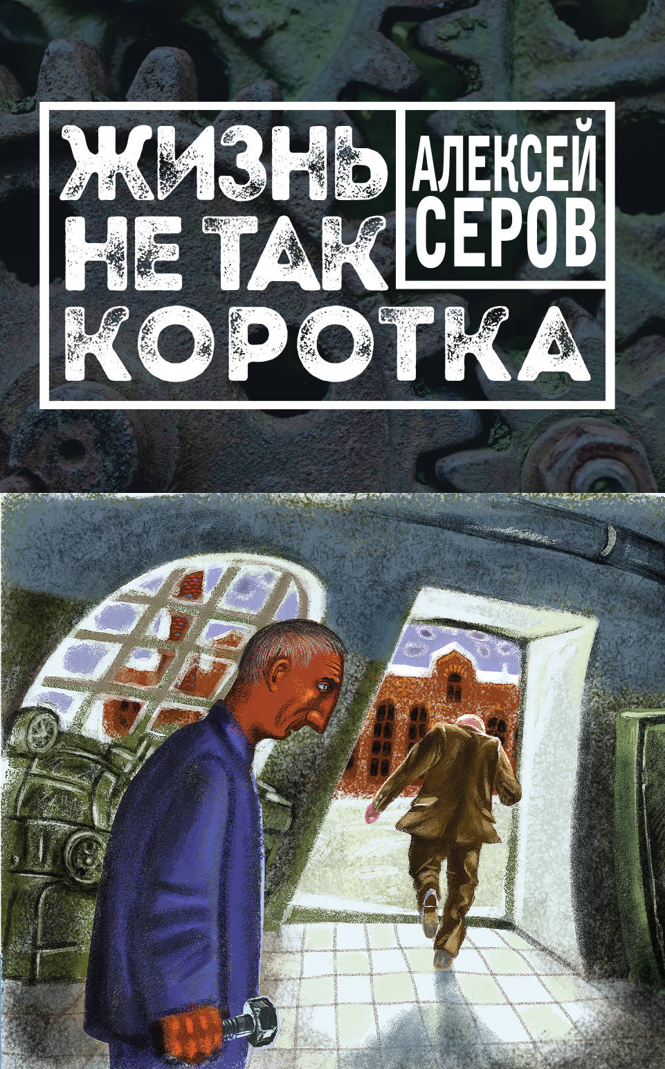 Серов Алексей Жизнь не так коротка алексей витаков алексей витаков не касаясь земли
