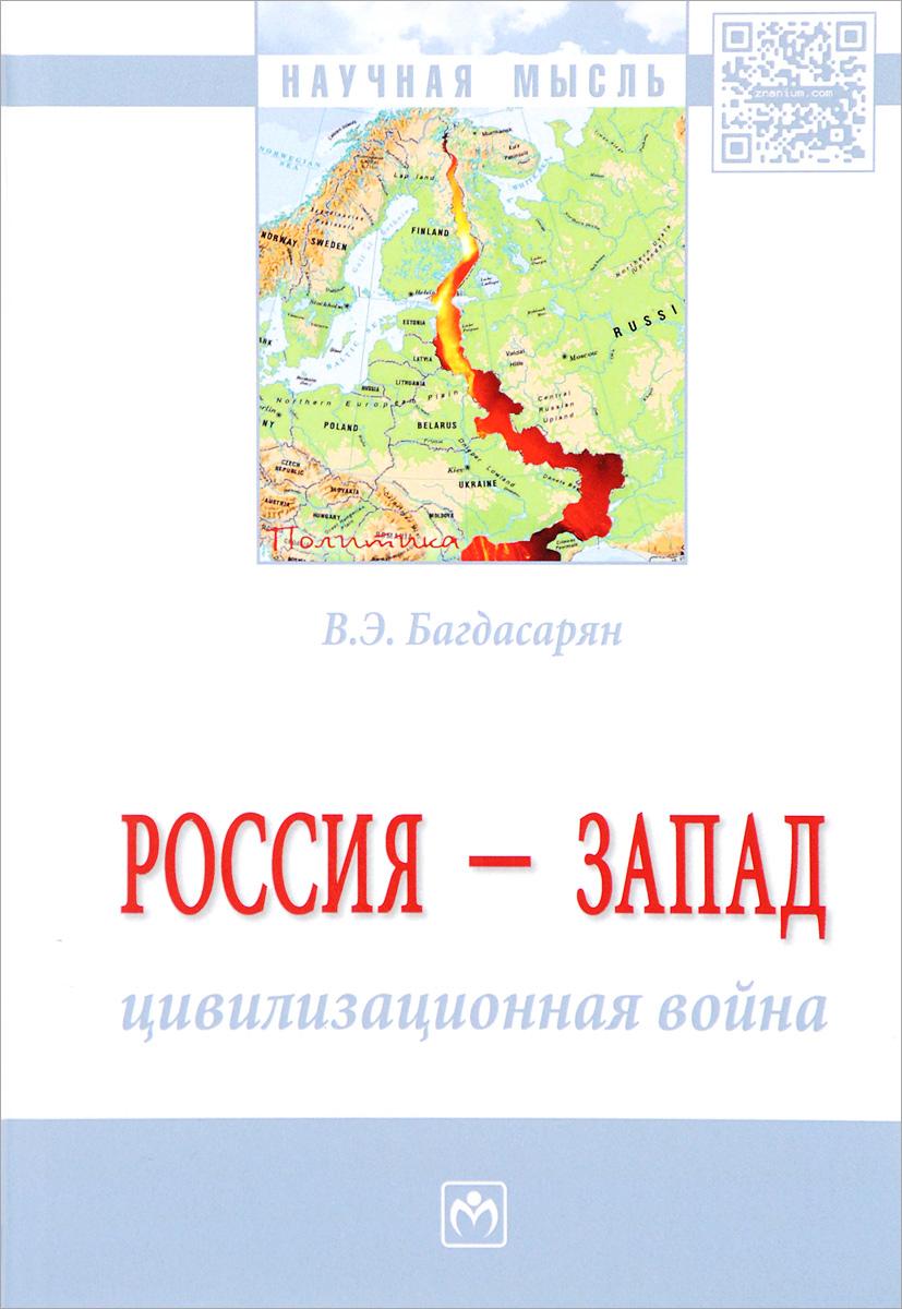 В. Э. Багдасарян Россия - Запад. Цивилизационная война