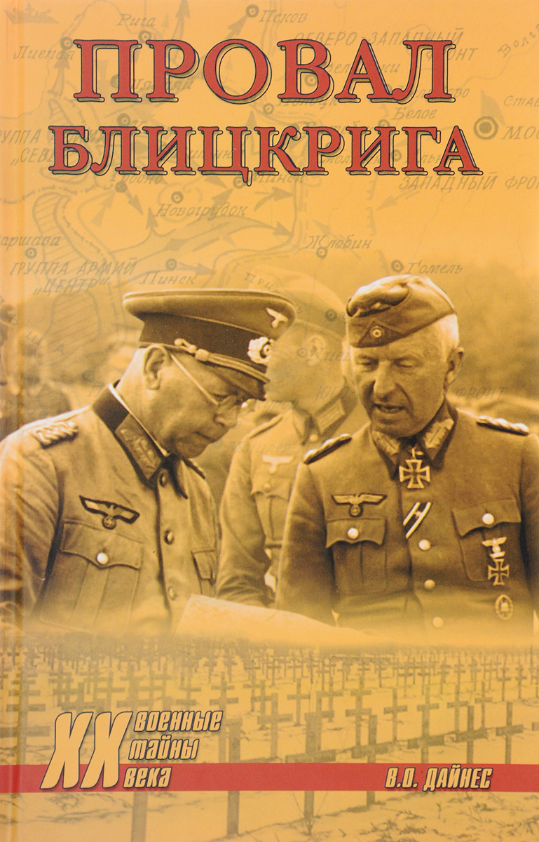 В. О. Дайнес Провал блицкрига людские потери на фронтах великой отечественной красная армия против вермахта