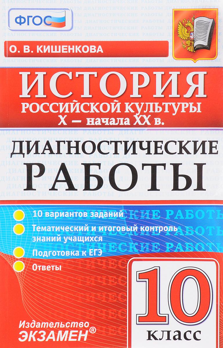 История Российской культуры X - начала XX в. 10 класс. Диагностические работы