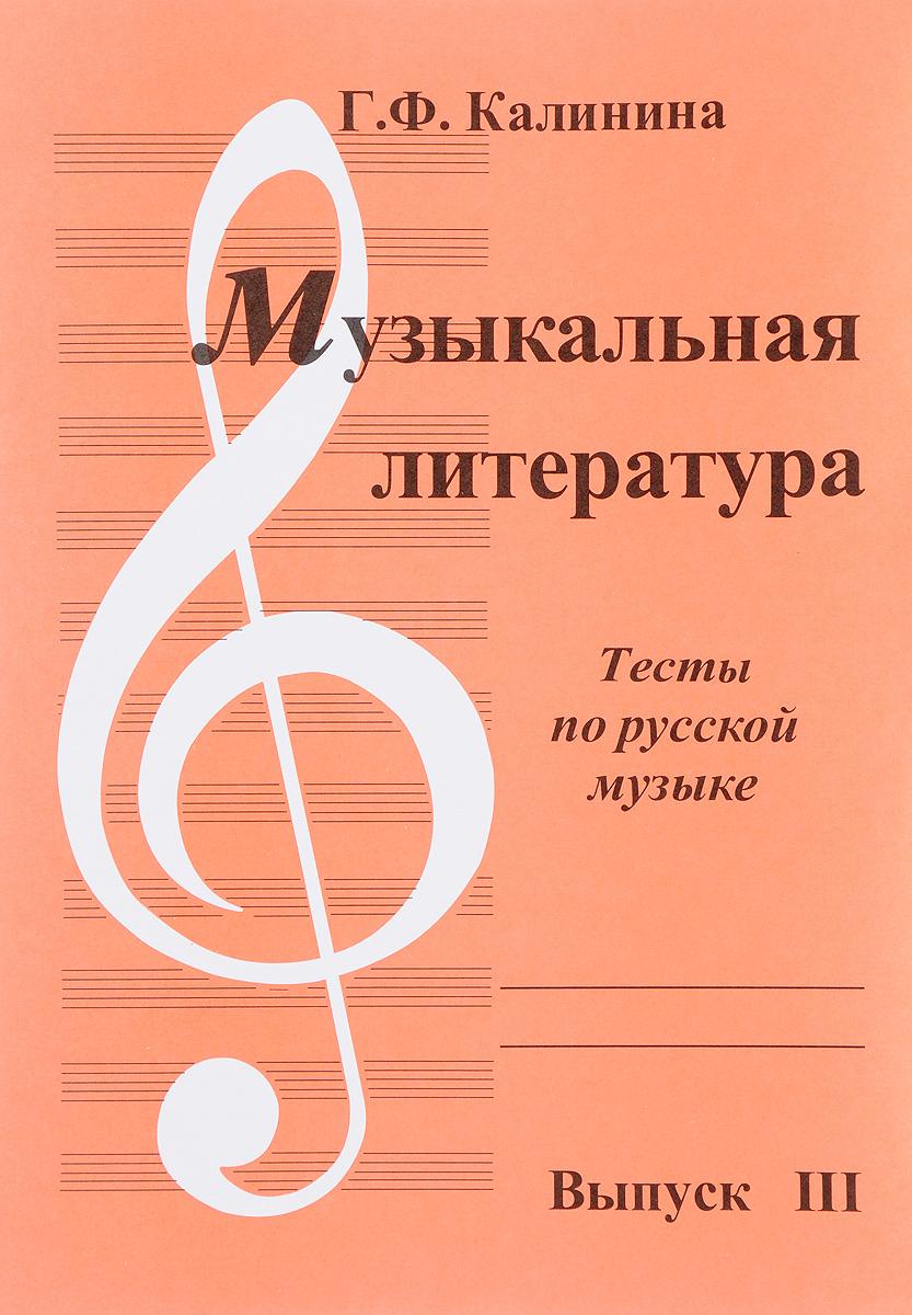 Музыкальная литература. Выпуск 3. Тесты по русской музыке