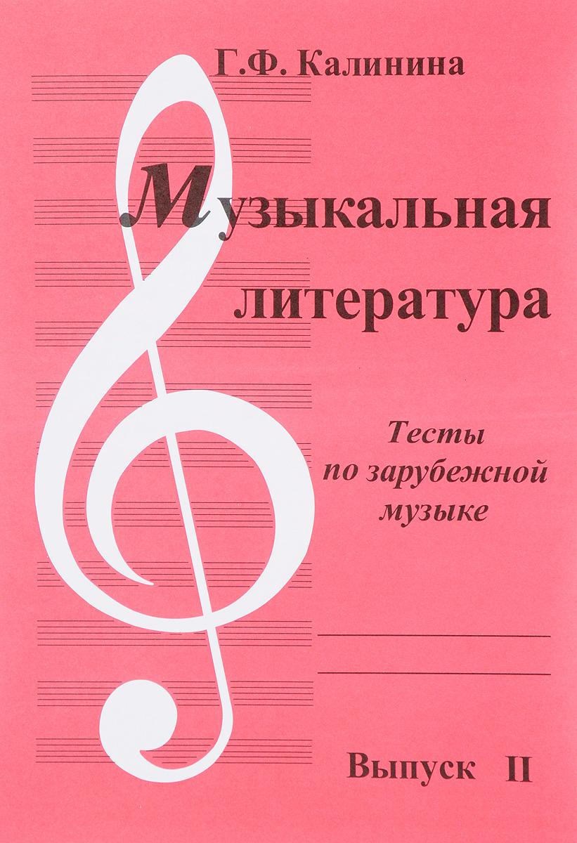 музыкальная литература решебник