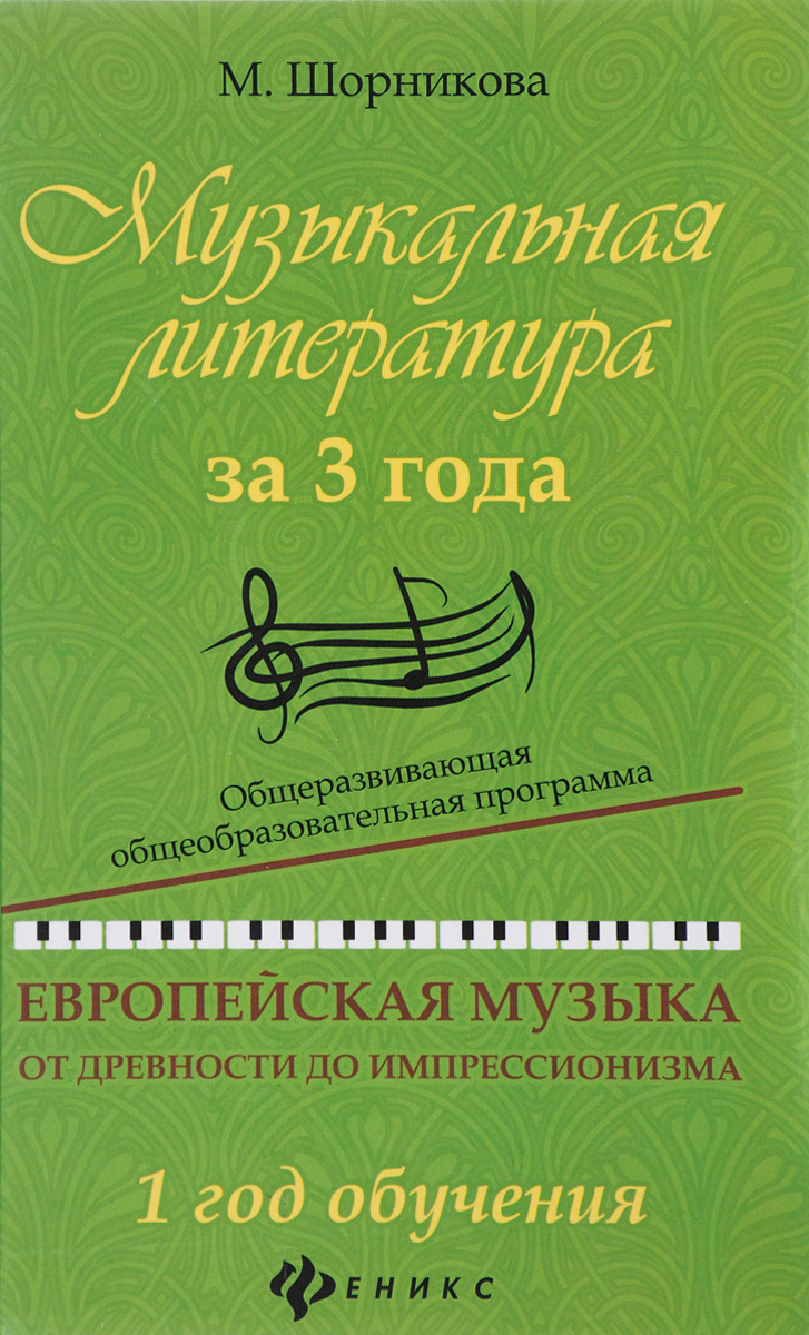 Музыкальная литература за 3 года. 1 год обучения. Общеразвивающая общеобразовательная программа. Европейская музыка от древности до импрессионизма