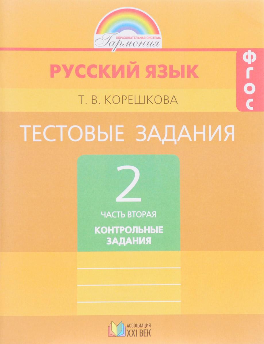 Т. В. Корешкова Русский язык. 2 класс. Тестовые задания. В 2 частях. Часть 2 т в корешкова русский язык 3 класс тестовые задания в 2 частях часть 1