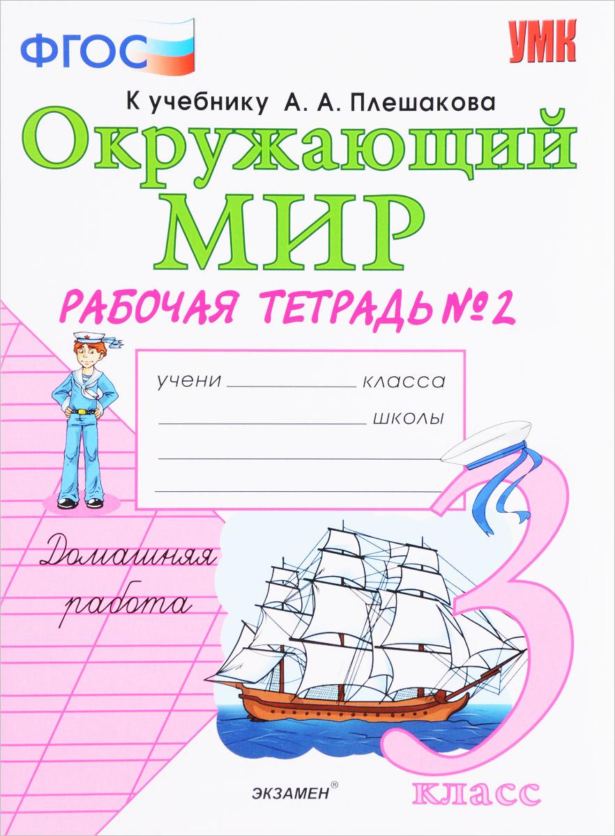 ГДЗ рабочая тетрадь по математике 2 класс Захарова Юдина