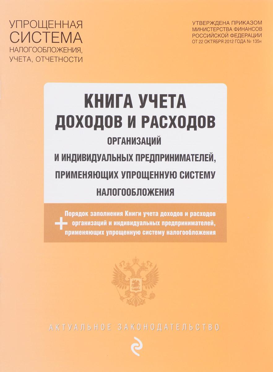 Книга учета доходов и расходов организаций и индивидуальных предпринимателей, применяющих упрощенную систему налогообложения с изменениями и дополнениями на 2017 год