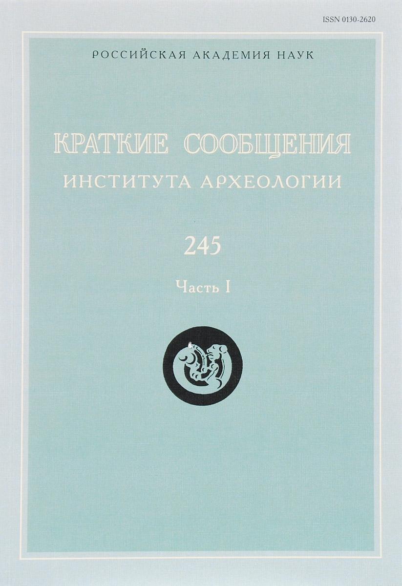 Краткие сообщения Института археологии. Выпуск 245. Часть 1