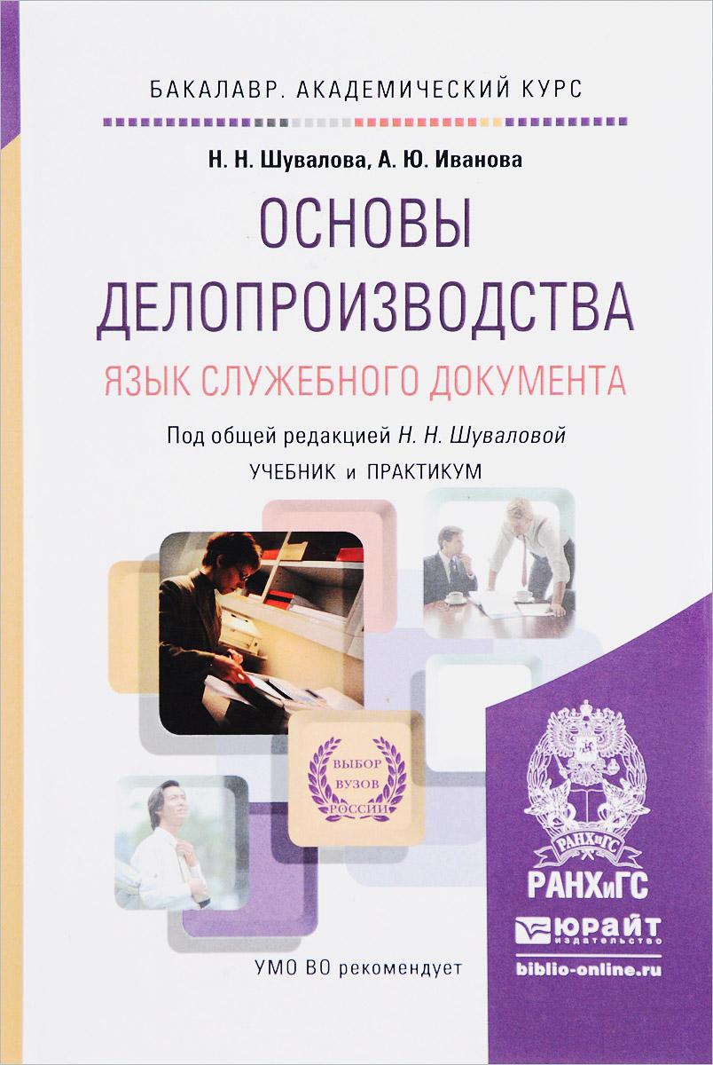Основы делопроизводства. Язык служебного документа. Учебник
