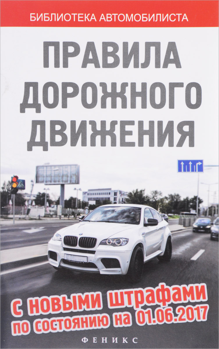 Правила дорожного движения с новыми штрафами по состоянию на 01.06.2017