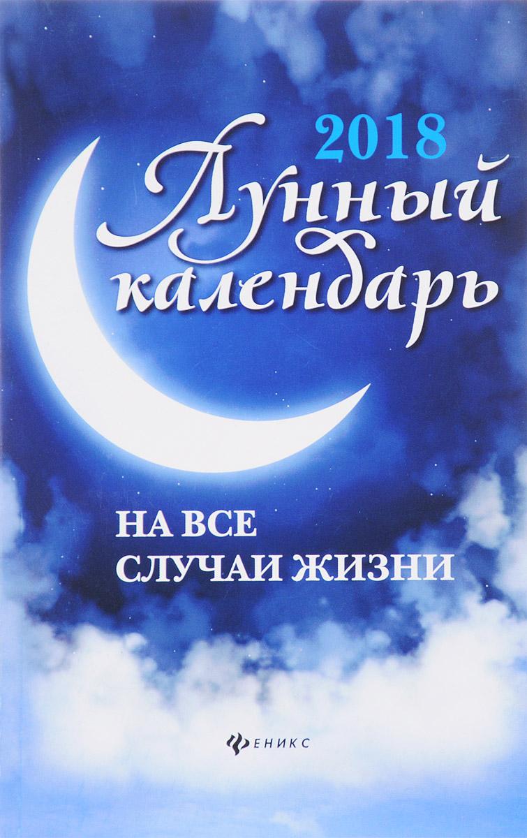 Лунный календарь на все случаи жизни. 2018 год