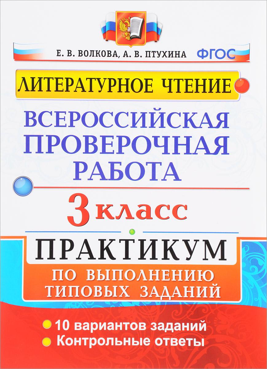 Литературное чтение. 3 класс. Всероссийская проверочная работа. Практикум по выполнению типовых заданий. ФГОС
