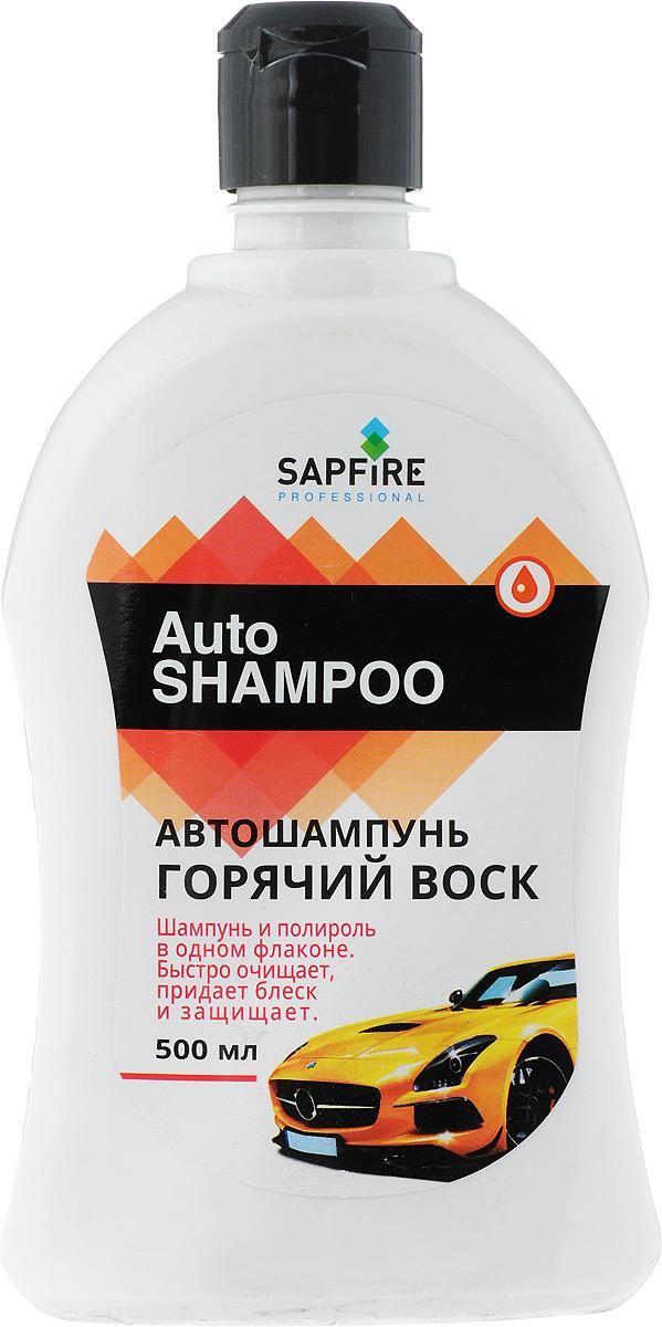 Автошампунь Sapfire