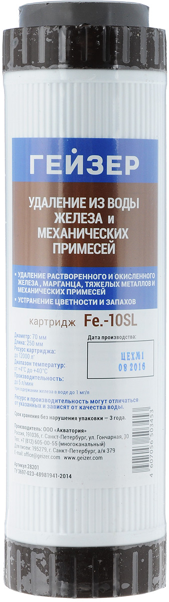 Картридж для удаления железа в воде Гейзер Fe-SL 1028201Картридж Гейзер Fe 10 SL.Изготовлениз ионообменного засыпного материала с полипропиленовым постфильтром 5 мкм на выходе. Используется для очистки железистой воды. Рекомендуется при содержании растворенного железа до 2 мг/л.Подходит для корпусов стандарта 10SL (Slim Line) любых производителей.Ресурсдо 10 м3 (при содержании растворенного железа 1 мг/л).