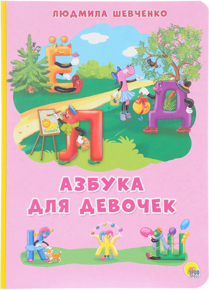 Людмила Азбука для девочек