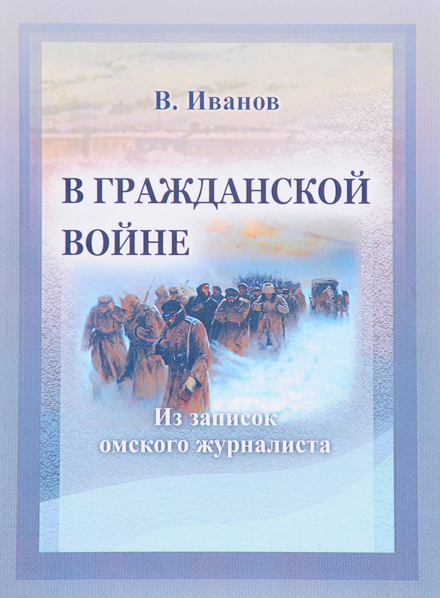 В. Иванов В гражданской войне хитозан тяньши в омске