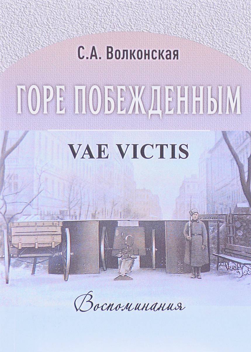 Горе побежденным / Vae victis