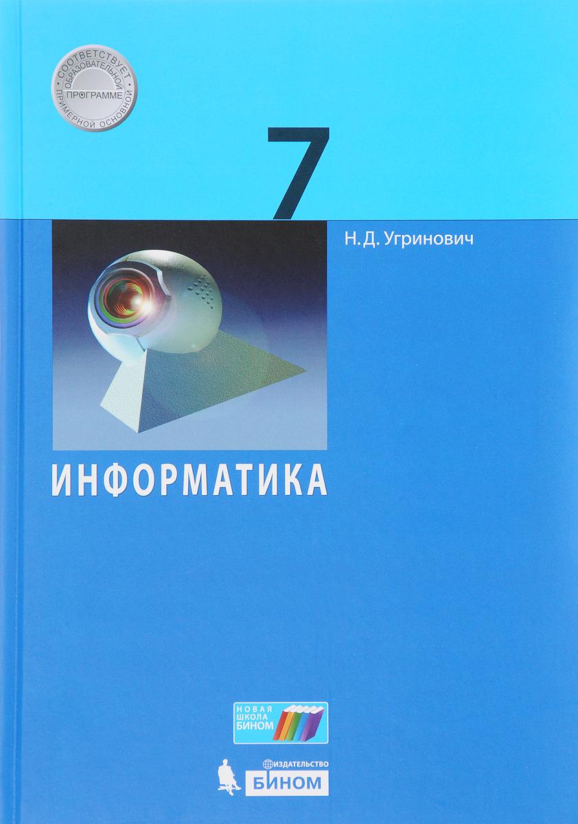 Н. Д. Угринович Информатика. 7 класс