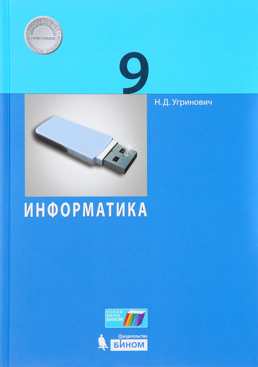 Н. Д. Угринович Информатика. 9 класс ю а быкадоров информатика и икт 9 класс