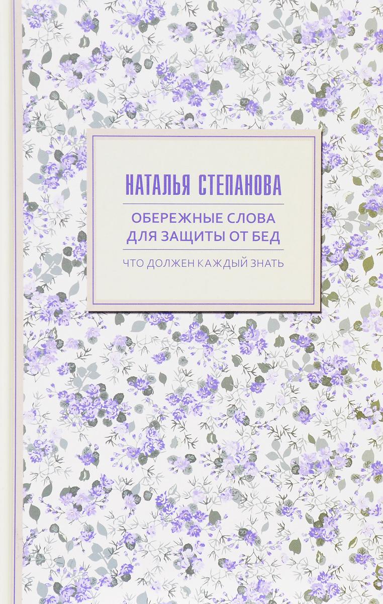 Обережные слова для защиты от бед. Наталья Степанова