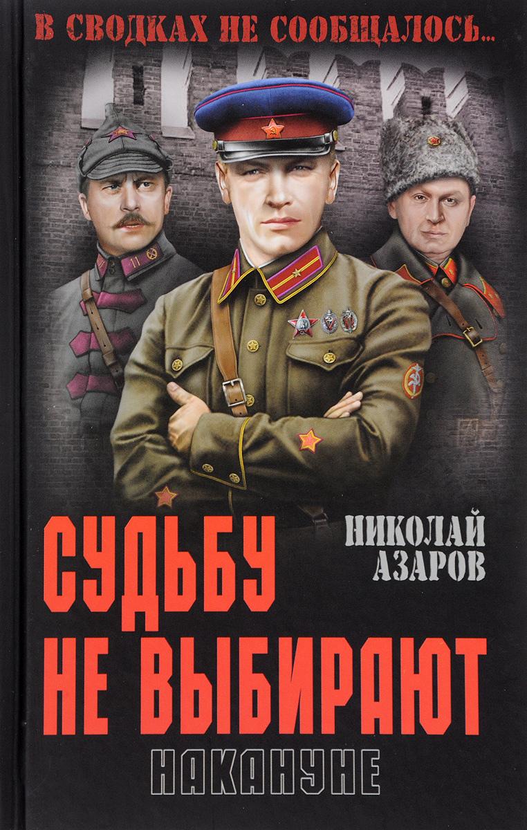 Николай Азаров Судьбу не выбирают. Накануне азаров н я украина на перепутье записки премьер министра