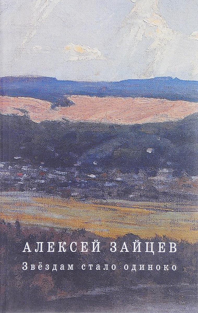 Алексей Зайцев Звездам стало одиноко