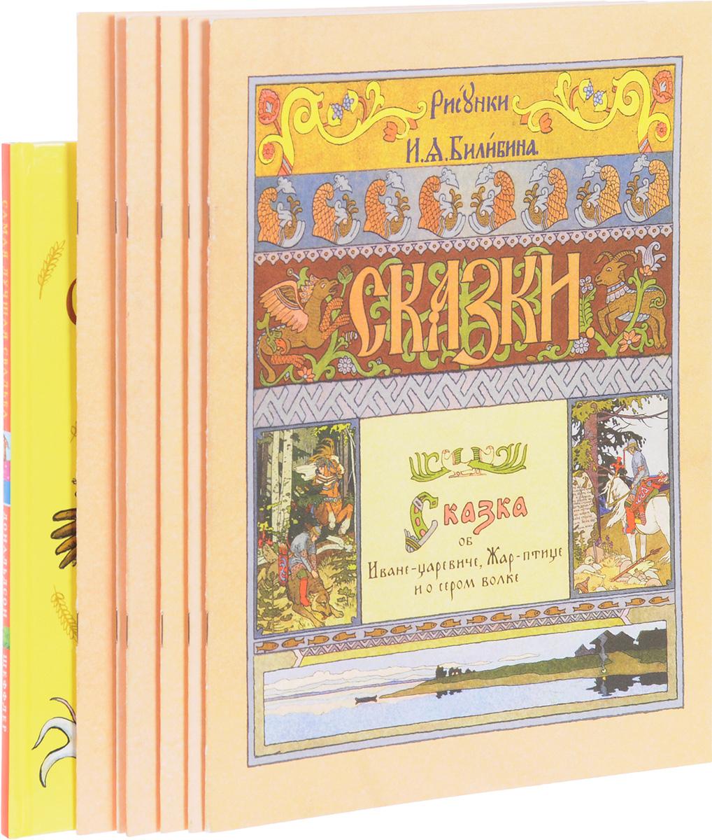 Самая лучшая свадьба. Сказки с иллюстрациями И. Я. Билибина (комплект из 7 книг)