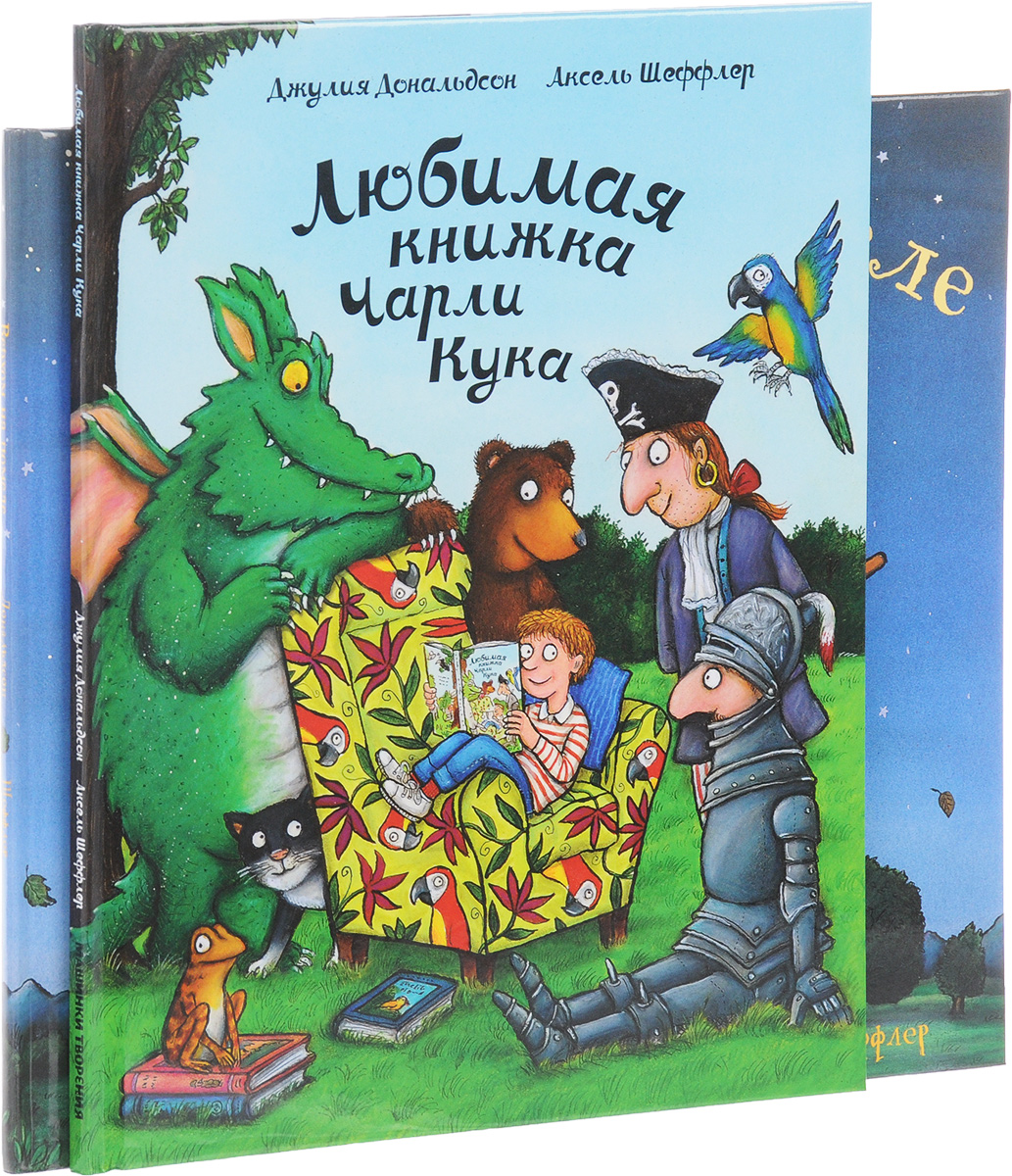 Верхом на помеле. Любимая книжка Чарли Кука (комплект из 2 книг)
