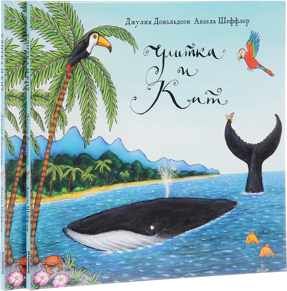 Джулия Дональдсон Улитка и кит (комплект из 2 книг) улитка где можно в волгограде цена