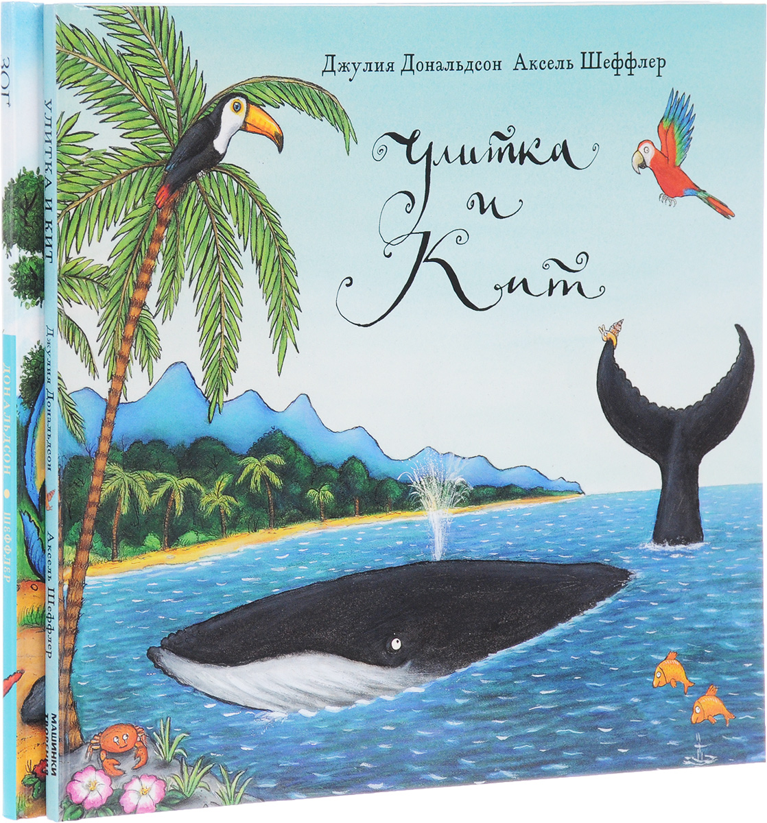 Джулия Дональдсон Зог. Улитка и кит (комплект из 2 книг) улитка где можно в волгограде цена