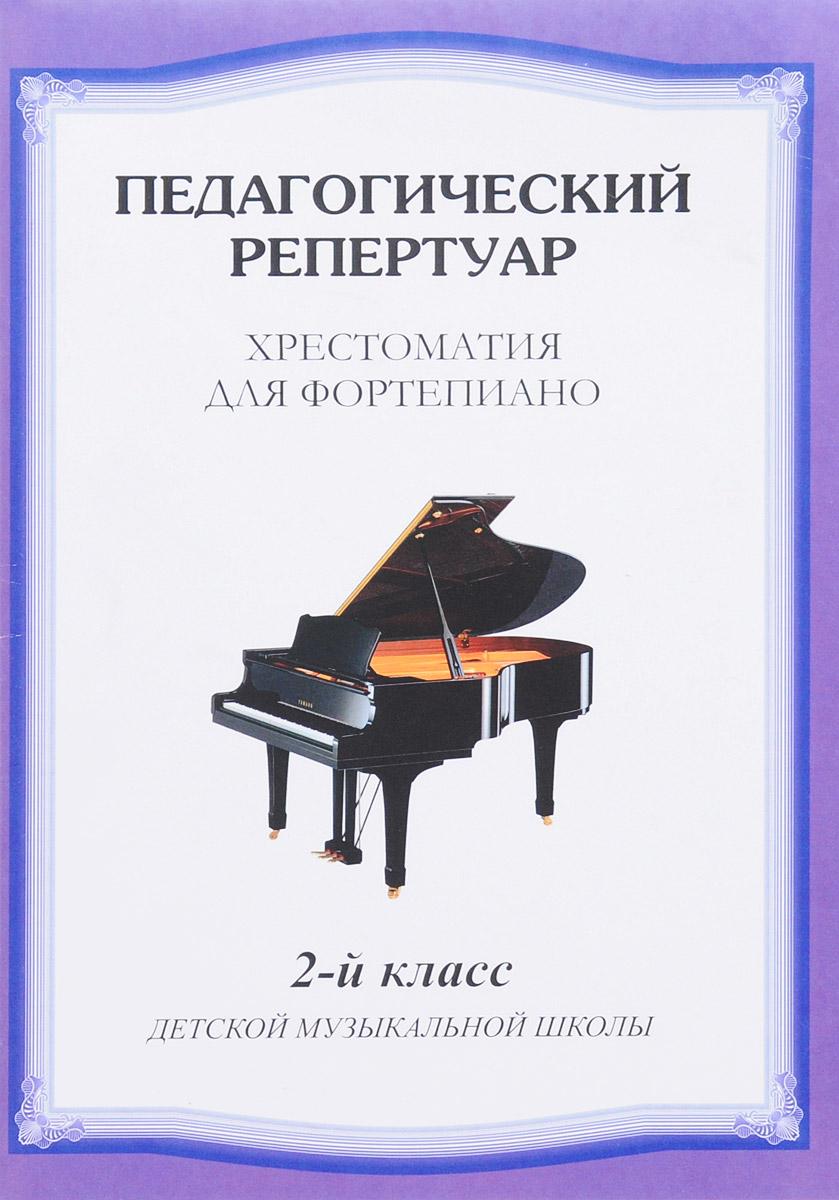 Хрестоматия для фортепиано. 2 класс детской музыкальной школы