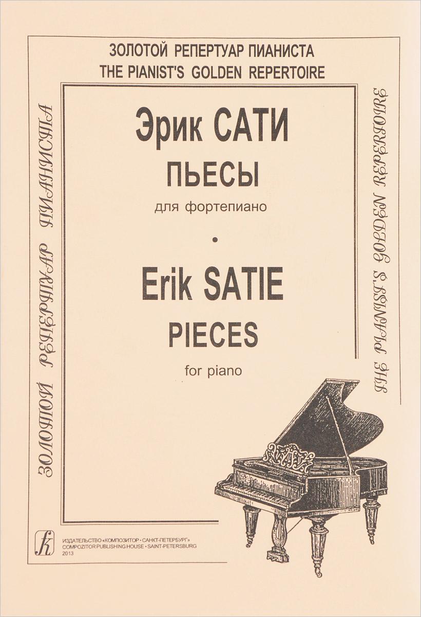 Эрик Сати Эрик Сати. Пьесы для фортепиано / Erik Satie: Pieces for Piano эрик рэй изучаем xml