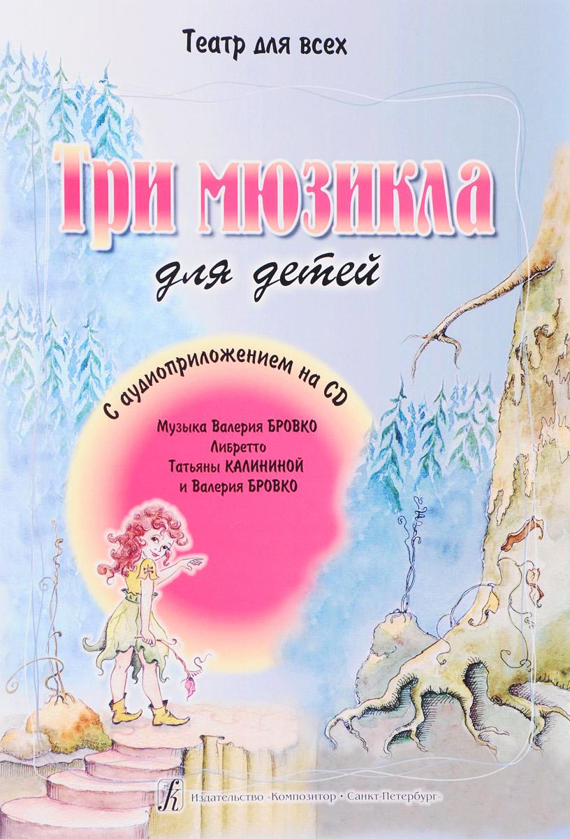 Три мюзикла для детей (+ CD)