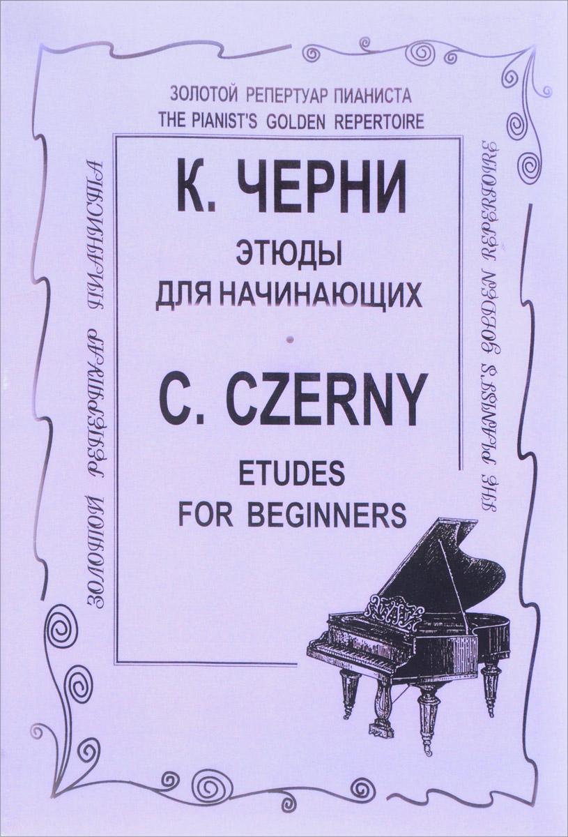 К. Черни Карл Черни. Этюды для начинающих л келер л келер избранные этюды для фортепиано тетрадь 2
