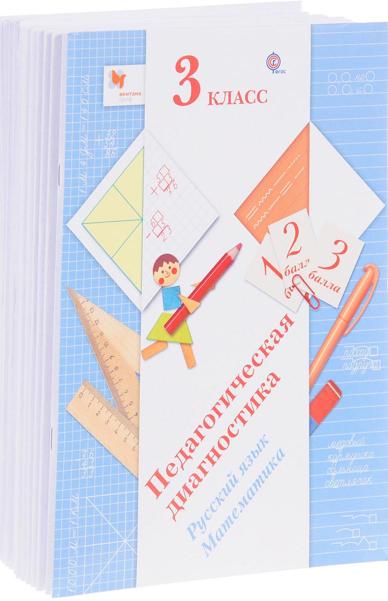 Русский язык. Математика. 3 класс. Педагогическая диагностика