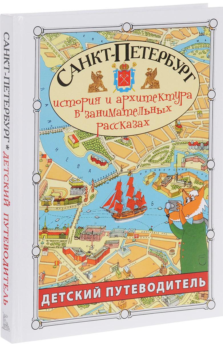 Санкт-Петербург. Путеводитель для детей