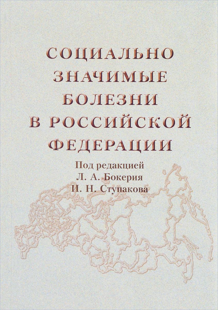 Социально значимые болезни в Российской Федерации