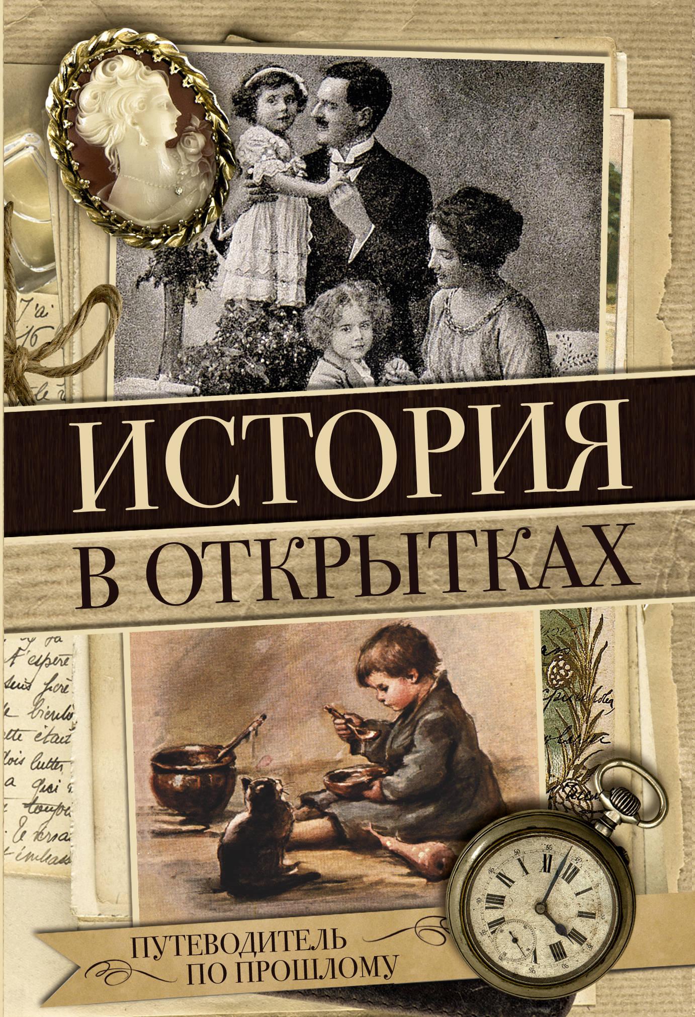 История в открытках как можно детали на мопед дельта в киеви какие цены моторы