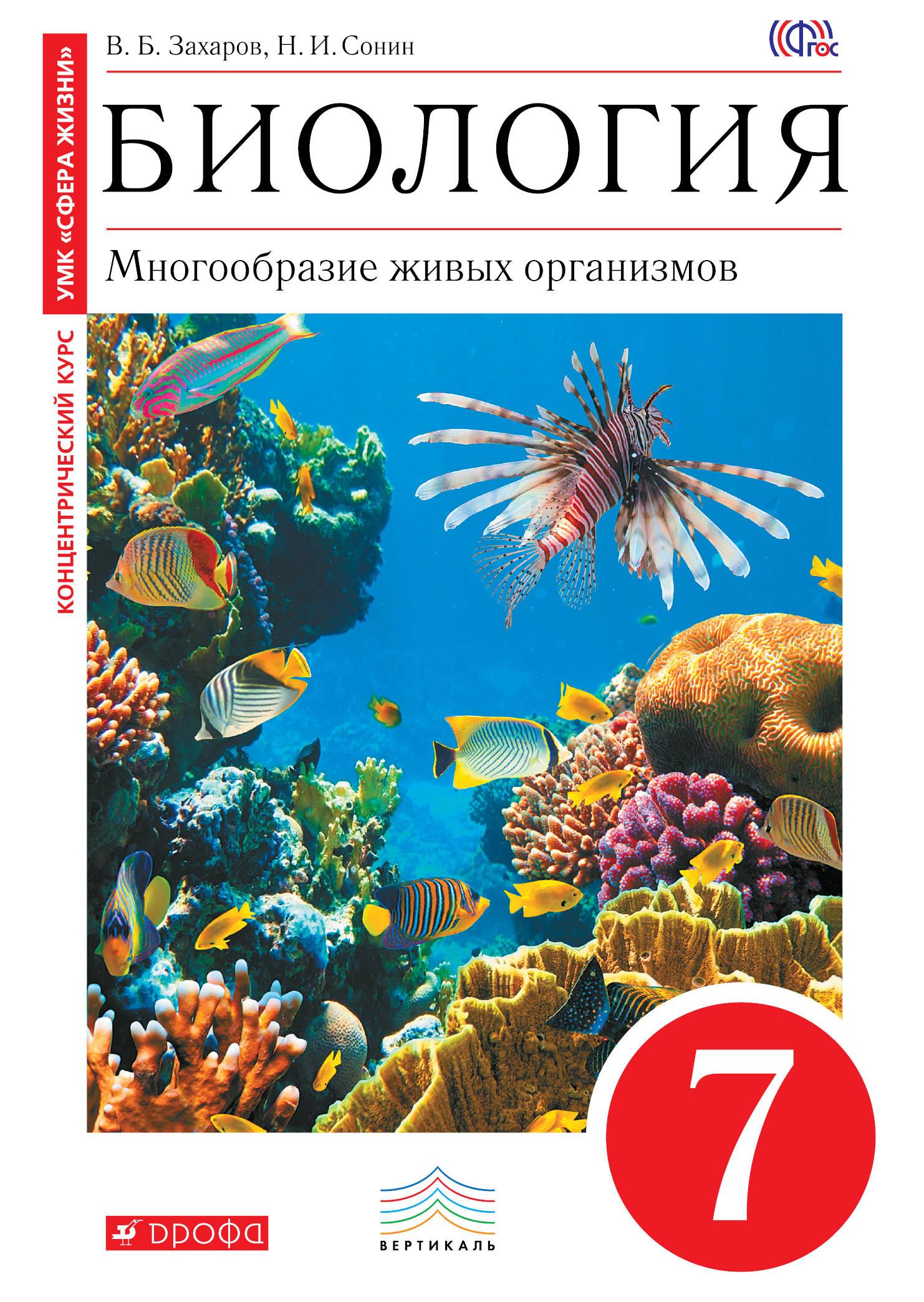 В. Б. Захаров, Н. И. Сонин Биология. Многообразие живых организмов. 7 класс. Учебник