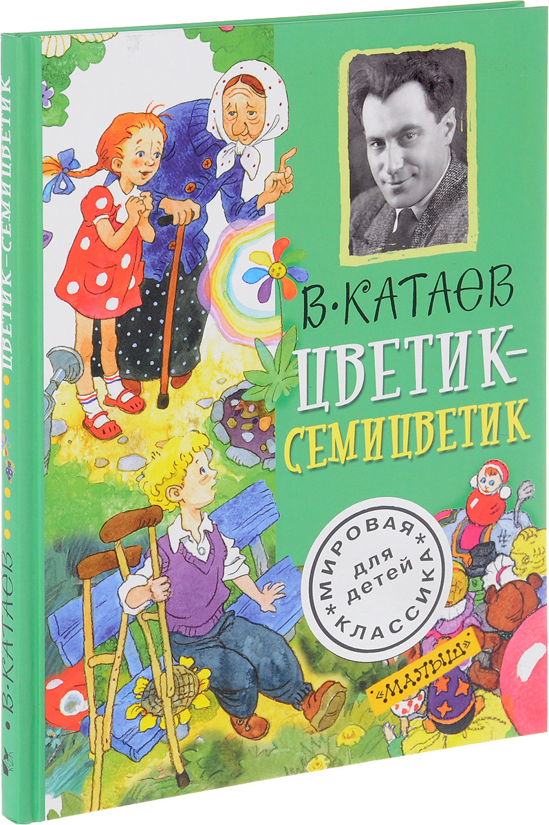 В. Катаев Цветик-семицветик валентин катаев валентин катаев собрание сочинений в 6 томах комплект из 6 книг