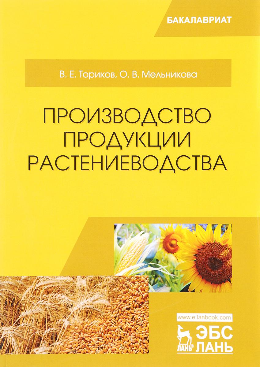В. Е. Ториков, О. В. Мельникова Производство продукции растениеводства. Учебное пособие