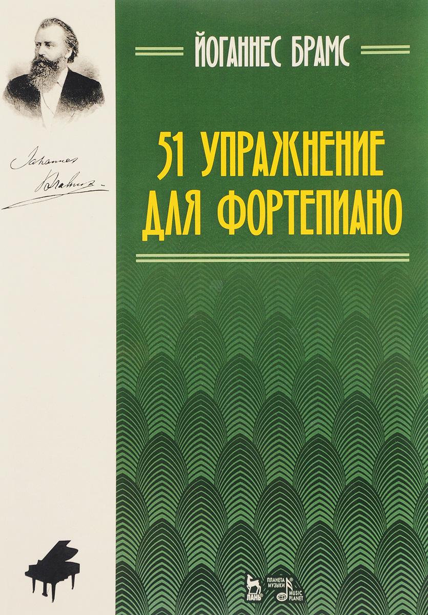 Йоганнес Брамс 51 упражнение для фортепиано. Ноты