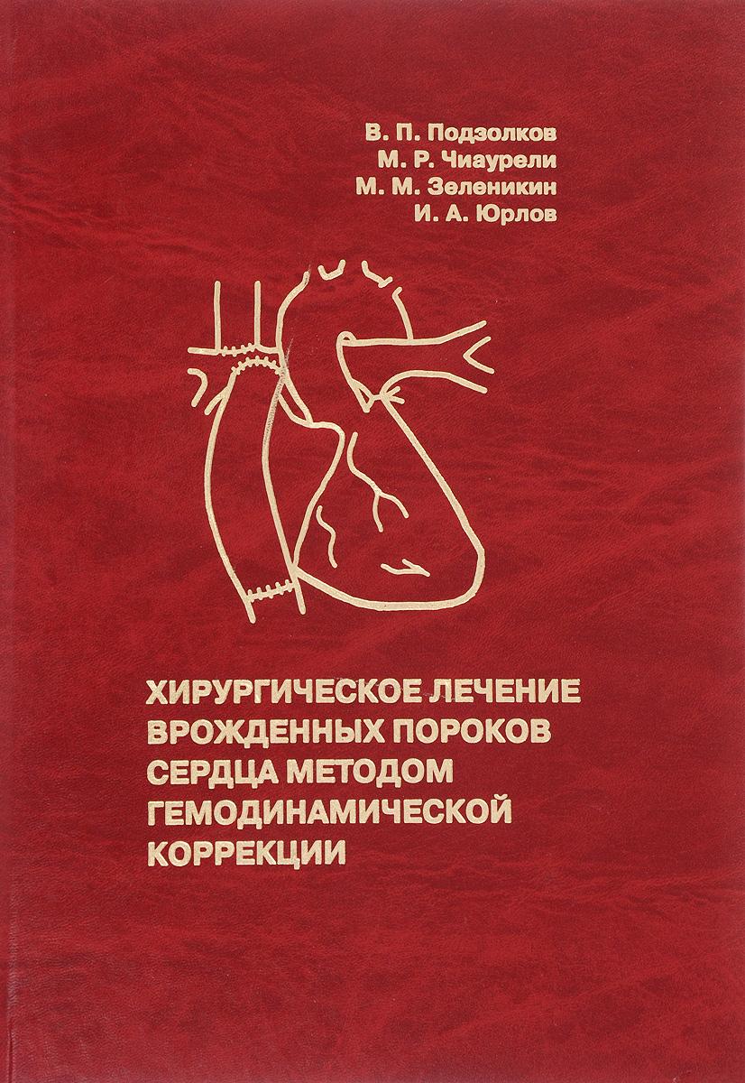 Хирургическое лечение врожденных пороков сердца методом гемодинамической коррекции