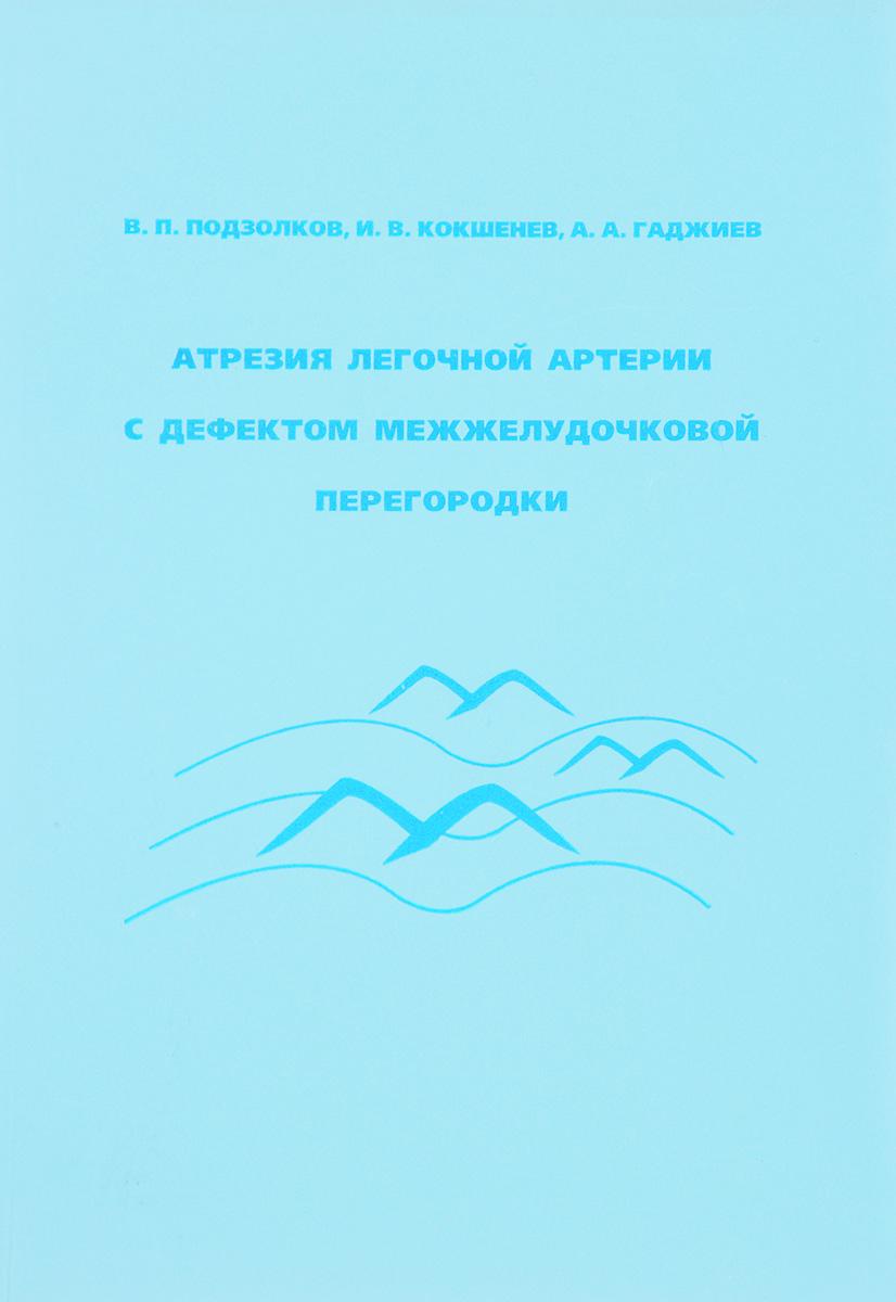 В. П. Подзолков, И. В. Кокшенев, А. А. Гаджиев Атрезия легочной артерии с дефектом межжелудочковой перегородки