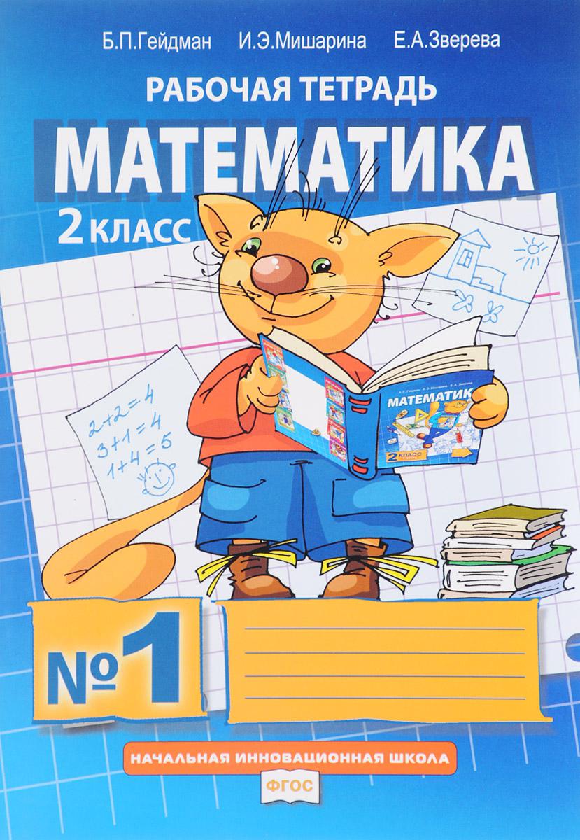 Б. П. Гейдман, И. Э. Мишарина, Е. А. Зверева Математика. 2 класс. Рабочая тетрадь №1 б п гейдман и э мишарина е а зверева математика 4 класс рабочая тетрадь 1