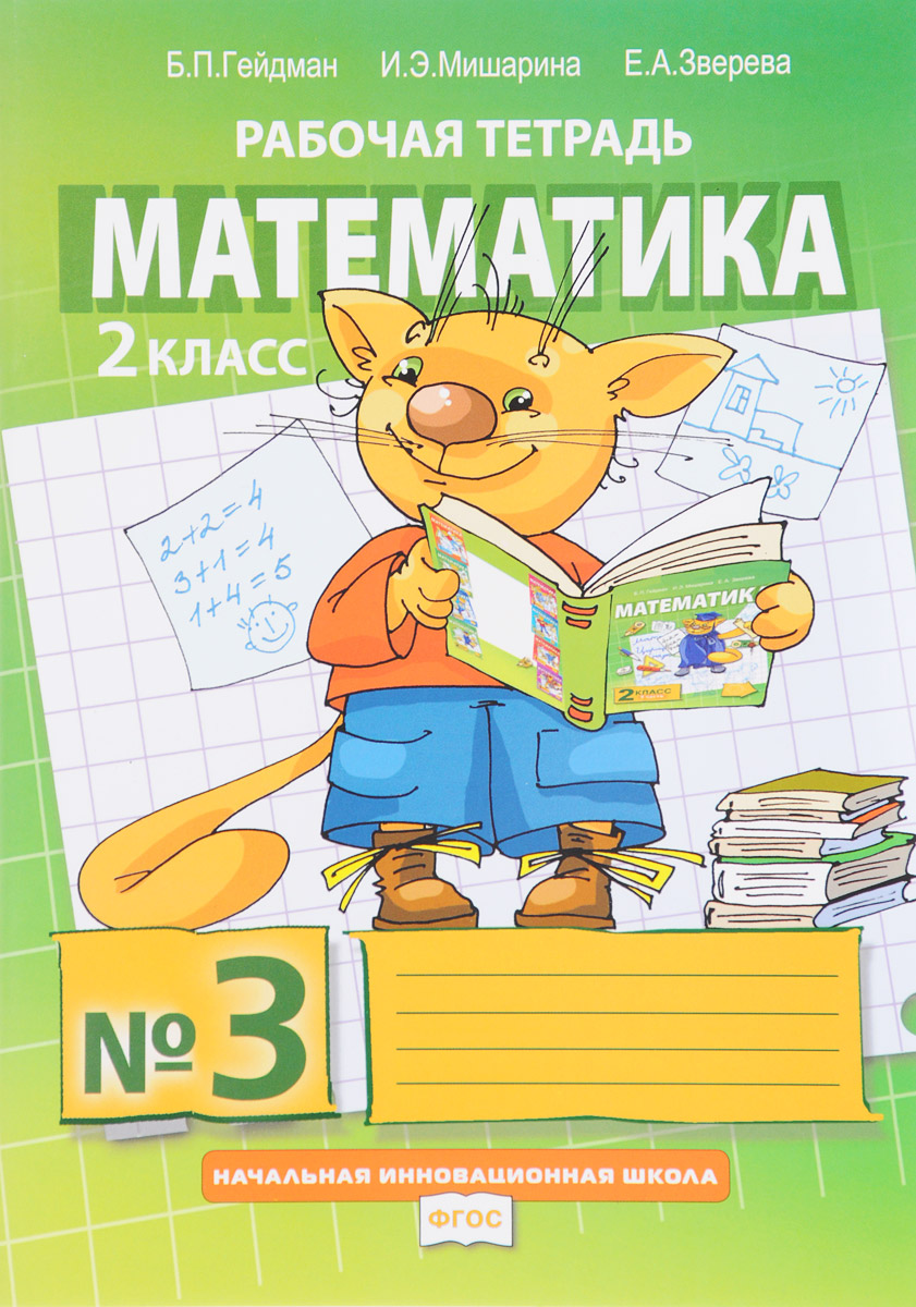 Б. П. Гейдман, И. Э. Мишарина, Е. А. Зверева Математика. 2 класс. Рабочая тетрадь №3 б п гейдман и э мишарина е а зверева математика 2 класс рабочая тетрадь 3