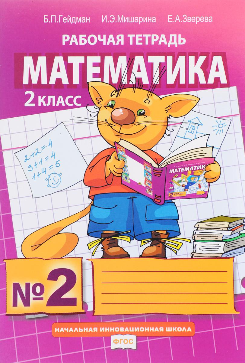 Б. П. Гейдман, И. Э. Мишарина, Е. А. Зверева Математика. 2 класс. Рабочая тетрадь №2 гейдман б мишарина и зверева е математика 1 класс часть 2