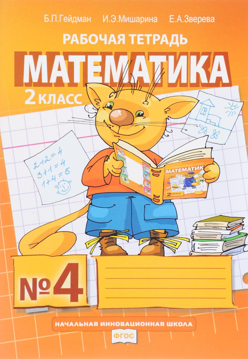 Б. П. Гейдман, И. Э. Мишарина, Е. А. Зверева Математика. 2 класс. Рабочая тетрадь №4 гейдман б мишарина и зверева е математика 1 класс часть 2