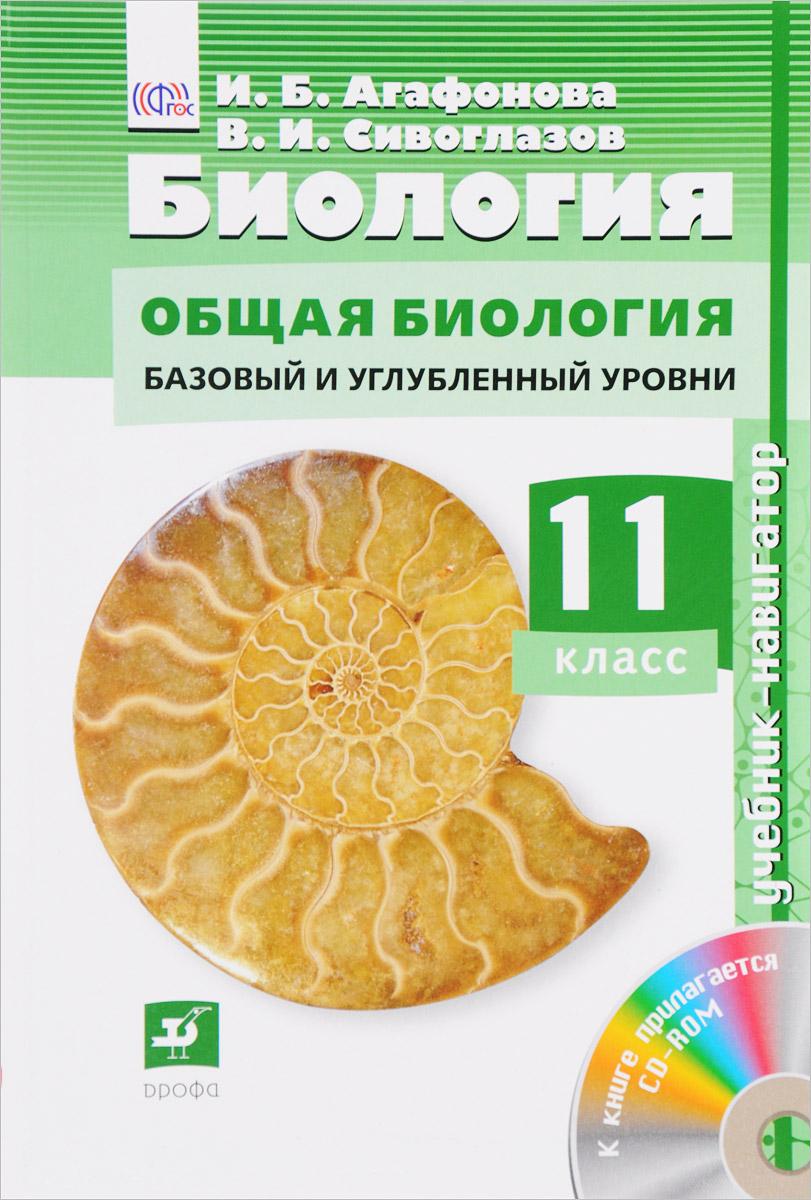 И. Б. Агафонова, В. И. Сивоглазов Биология. 11 класс. Базовый и углубленный уровень. Учебник-навигатор (+ CD) цены